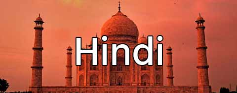 Hindi language course at Open Pathshala