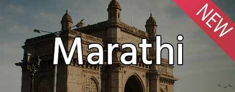 Marathi language course at Open Pathshala